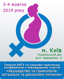 The Plenary Meeting of the Association of Obstetricians-Gynecologists of Ukraine and the Scientific-Practical Conference «Obstetrics and Gynecology: Actual and Discussion Issues»