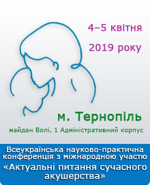 All-Ukrainian scientific-practical conference with international participation «Topical issues of modern obstetrics»