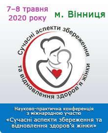 Scientific Conference with International Participation «Modern Aspects of Preserving and Restoring Women's Health»